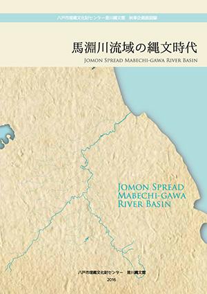 馬淵川流域の縄文時代