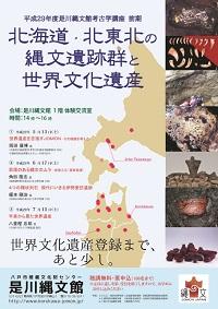 【HP用】是川縄文館考古学講座(前期)チラシ
