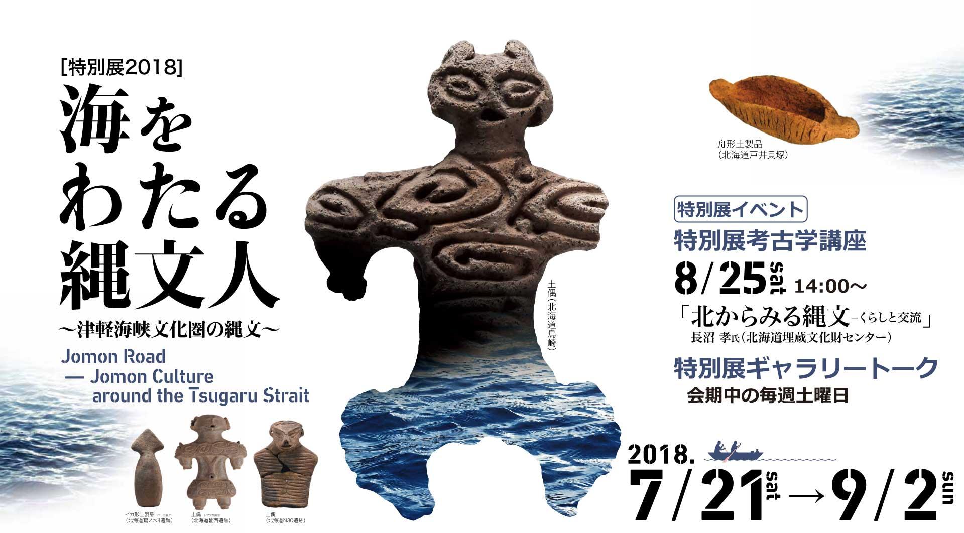 2018特別展「海をわたる縄文人」