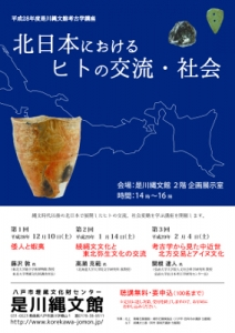 平成28年度是川縄文館考古学講座後期日程がはじまります!