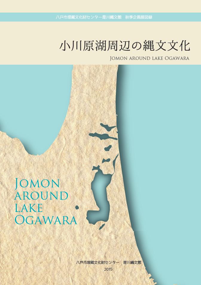 小川原湖周辺の縄文文化