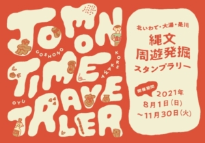 jomon time traveler